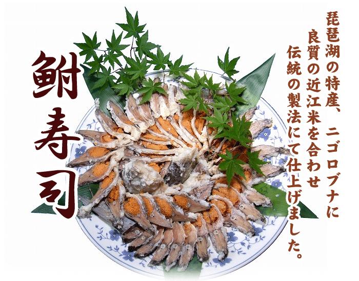 鮒寿司の画像 p1_26